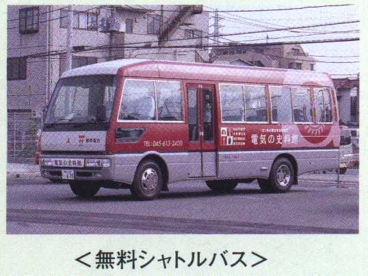 tepcosoukai_bus.jpg
